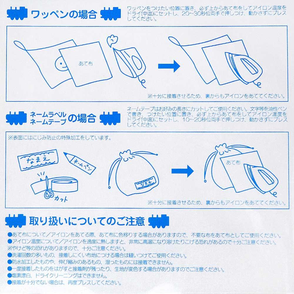 ピングー トーマス ししゅうワッペン&ネームラベル&ネームテープ WN-5