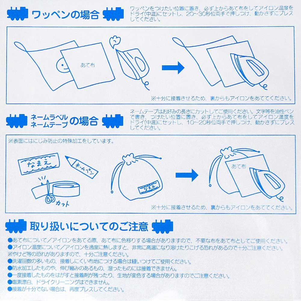 ピングー ししゅうワッペン&ネームラベル&ネームテープ WN-4