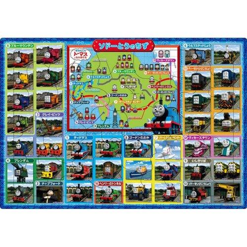 【35ピース】ピクチュアパズル「きかんしゃトーマス ソドーとうのちず」APO-26-246 TO