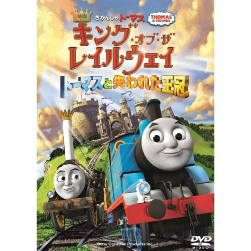 DVD 【劇場版】 映画「キング・オブ・ザ レイルウェイ トーマスと失われた王冠」 TDV24630D TO