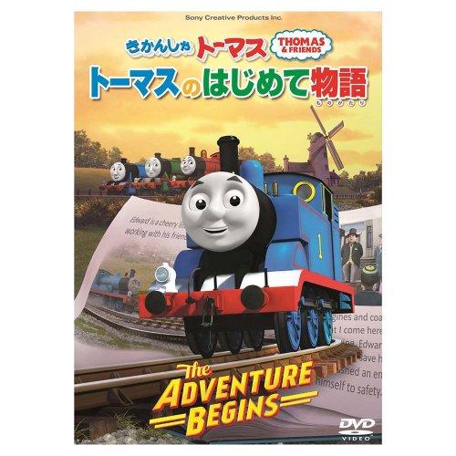 【DVD】きかんしゃトーマス トーマスのはじめて物語〜The Adventure Begins〜 TDV25449D  TO