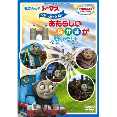 DVD 「ソドー島のお城にあたらしいなかまがやってきた!」 FT63176 TO