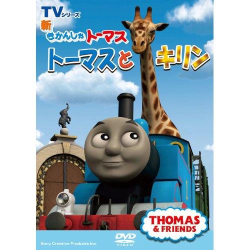 DVD きかんしゃトーマス新TVシリーズ Series14 『トーマスとキリン』 TO