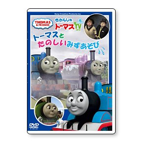 DVD きかんしゃトーマス新TVシリーズ Series13 『トーマスとたのしいみずあそび』 TO