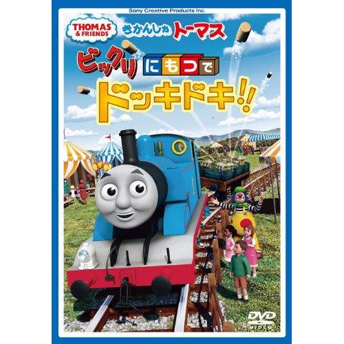 DVD 「ビックリにもつでドッキドキ!!」 FT63177 TO