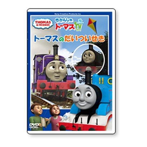 DVD きかんしゃトーマス新TVシリーズ Series13 『トーマスのだいついせき』 TO
