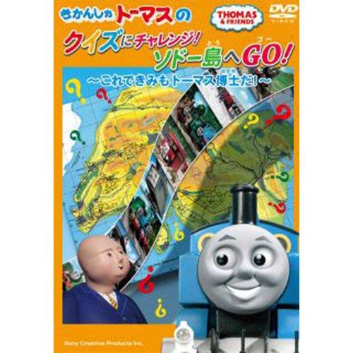 DVD 「クイズにチャレンジ!ソドー島へGO!」 〜これできみもトーマス博士だ!〜 TO
