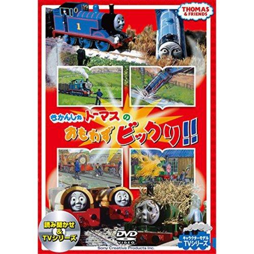 DVD 「きかんしゃトーマスのおもわずビックリ!!」 FT63187 TO