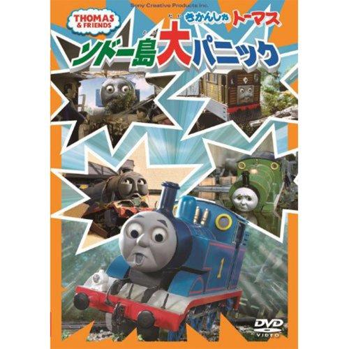 DVD 「ソドー島大パニック」 TO