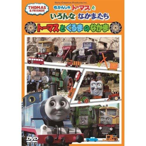 DVD きかんしゃトーマスといろんななかまたち「トーマスとくるまのなかま」 TO