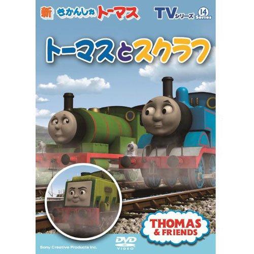 DVD きかんしゃトーマス新TVシリーズ Series14 『トーマスとスクラフ』 FT-63046 TO