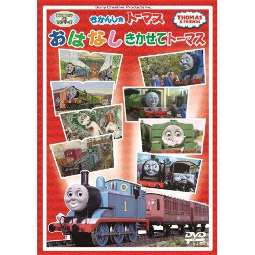 DVD 「きかんしゃトーマス おはなしきかせてトーマス」 FT-63087 TO