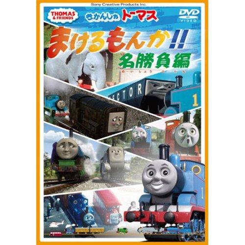 DVD 「まけるもんか!! 名勝負編」 FT63093 TO