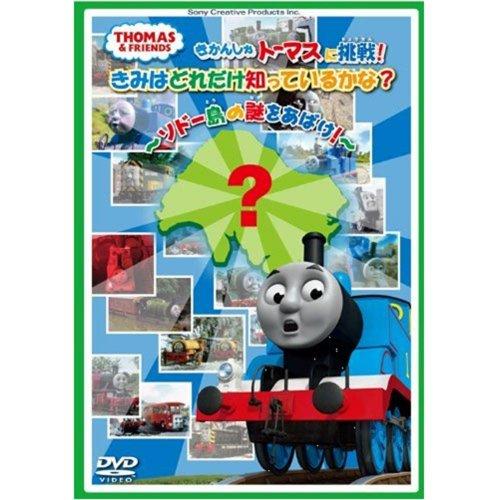 DVD きかんしゃトーマスに挑戦!「きみはどれだけ知っているかな?」〜ソドー島のなぞをあばけ!〜 TO