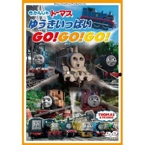 DVD 「ゆうきいっぱいGO!GO!GO!」 FT63174 TO