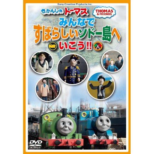 DVD 「みんなですばらしいソドー島へいこう!!」 FT63175 TO