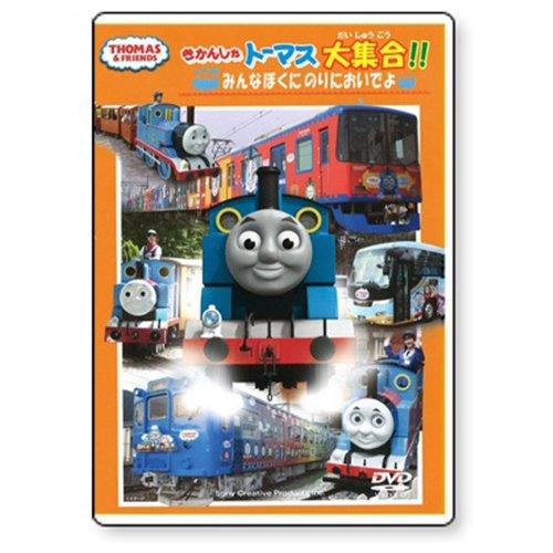DVD 「きかんしゃトーマス大集合!! みんなぼくに のりにおいでよ」FT62569 TO