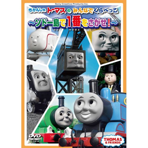 DVD 「きかんしゃトーマスのみんなでくらべっこ〜ソドー島で一番をさがせ!〜」 TO