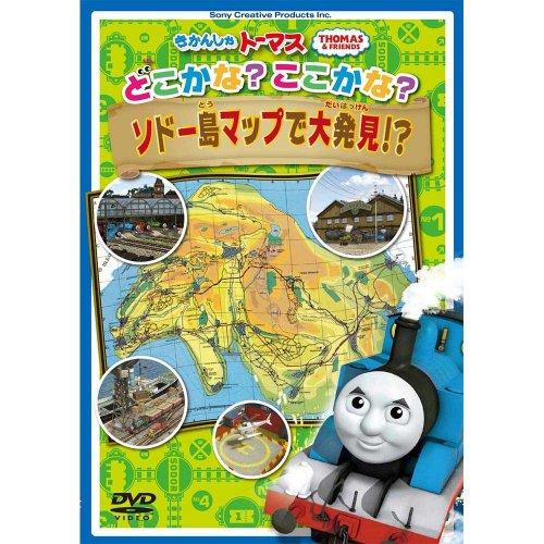 【DVD】きかんしゃトーマス どこかな? ここかな? ソドー島マップで大発見! ? FT-63211 TO