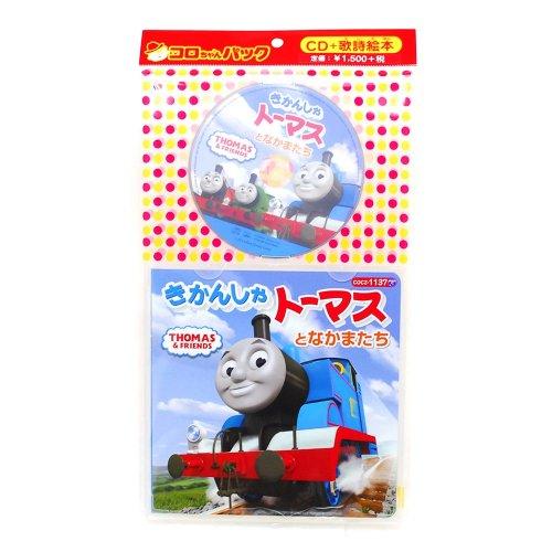 【CD】コロちゃんパック きかんしゃトーマスとなかまたち  COCZ-1137 TO
