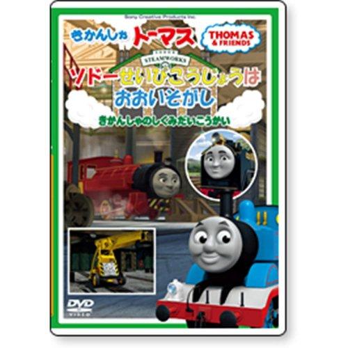 DVD 「ソドーせいびこうじょうはおおいそがし 〜きかんしゃのしくみだいこうかい〜」 TO