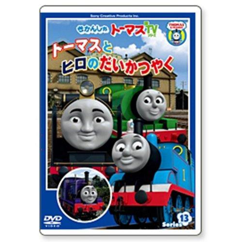 DVD きかんしゃトーマス新TVシリーズ Series13 『トーマスとヒロのだいかつやく』