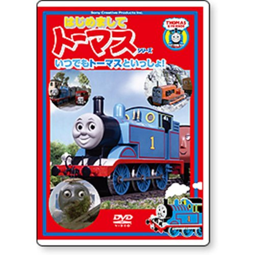 DVD はじめましてシリーズ 『いつでもトーマスといっしょ!!』 TO