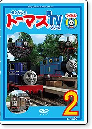 DVD きかんしゃトーマス新TVシリーズ Series09 【2】 TO