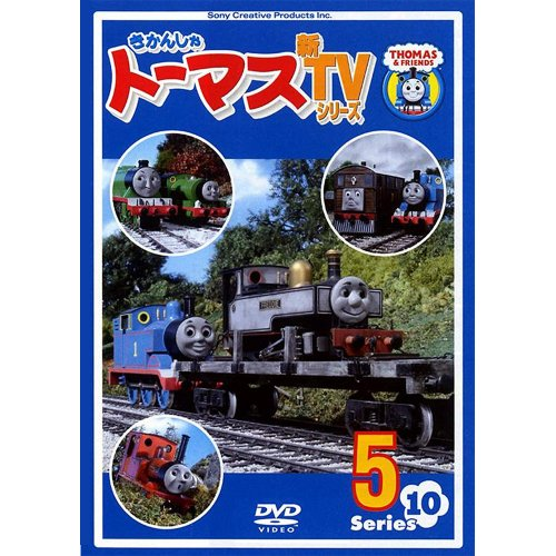 DVD きかんしゃトーマス新TVシリーズ Series10 【5】 TO