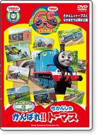 DVD 【読み聞かせ&TVシリーズ】 65周年企画 『がんばれ!! きかんしゃトーマス』 TO