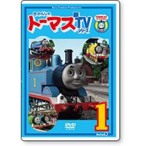 DVD きかんしゃトーマス新TVシリーズ Series09 【1】 TO