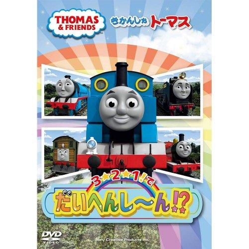 【DVD】きかんしゃトーマス 3☆2☆1!でだいへんし〜ん!? FT-63258 TO