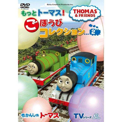 【DVD】もっとトーマス!ごほうびコレクション2 FT63255 TO