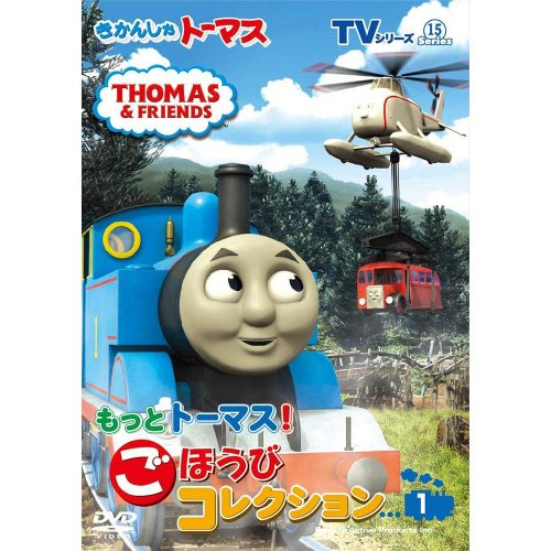 【DVD】もっとトーマス!ごほうびコレクション1 FT63254 TO