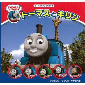 【絵本】トーマスのテレビえほん1「トーマスとキリン」 TO