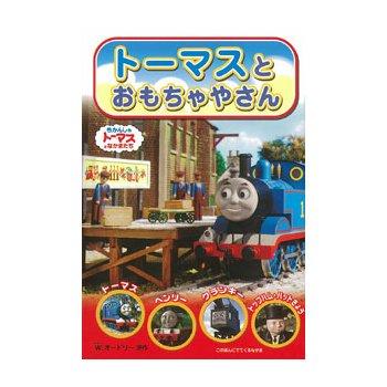 【絵本】トーマスのテレビえほん10 「トーマスとおもちゃやさん」 TO