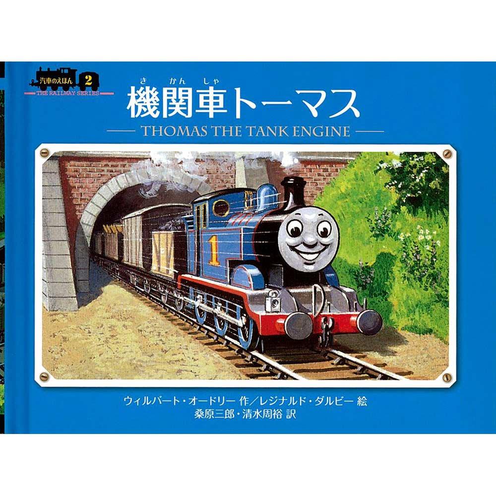 ミニ新装版 汽車のえほん (2) 機関車トーマス  TO グッズ