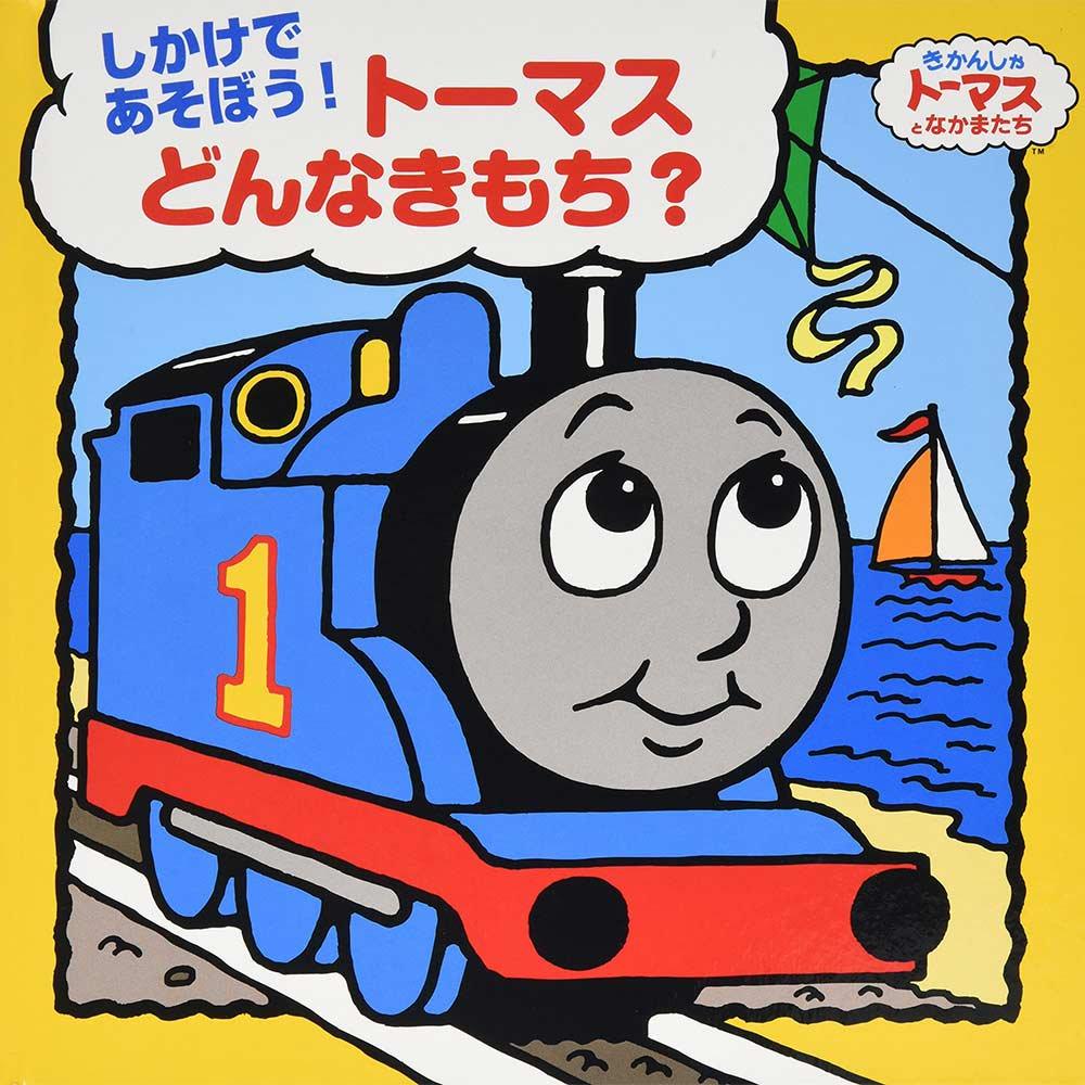 【重版未定】しかけであそぼう! トーマスどんなきもち?  TO グッズ