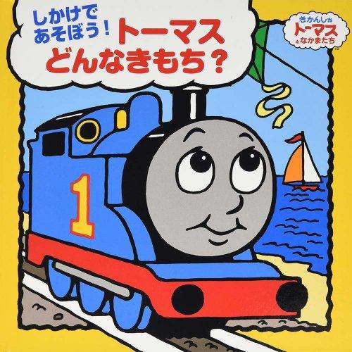 【重版未定】しかけであそぼう! トーマスどんなきもち?  TO