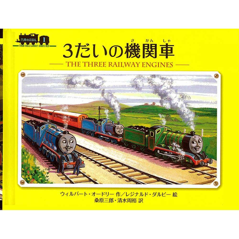 ミニ新装版 汽車のえほん (1) 3だいの機関車  TO グッズ