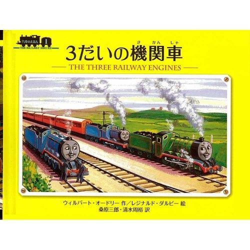ミニ新装版 汽車のえほん (1) 3だいの機関車  TO