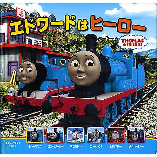 【絵本】トーマスの新テレビえほん(4)「エドワードはヒーロー」2118004 TO グッズ