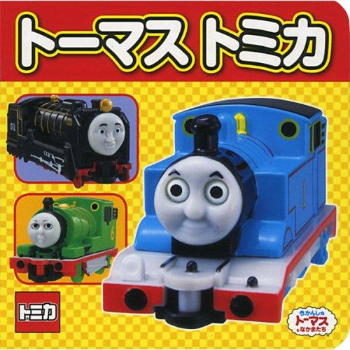 【絵本】トーマストミカ 30380260 TO