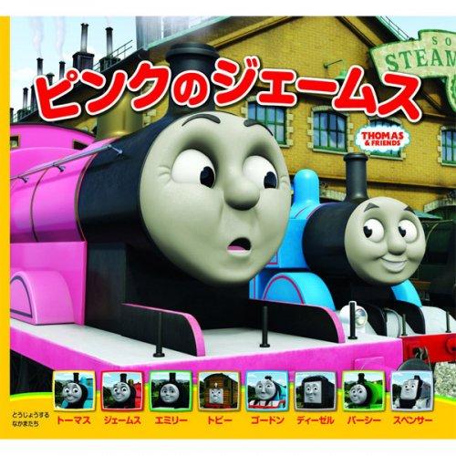 【絵本】トーマスの新テレビえほん(2)「ピンクのジェームス」21180020 TO