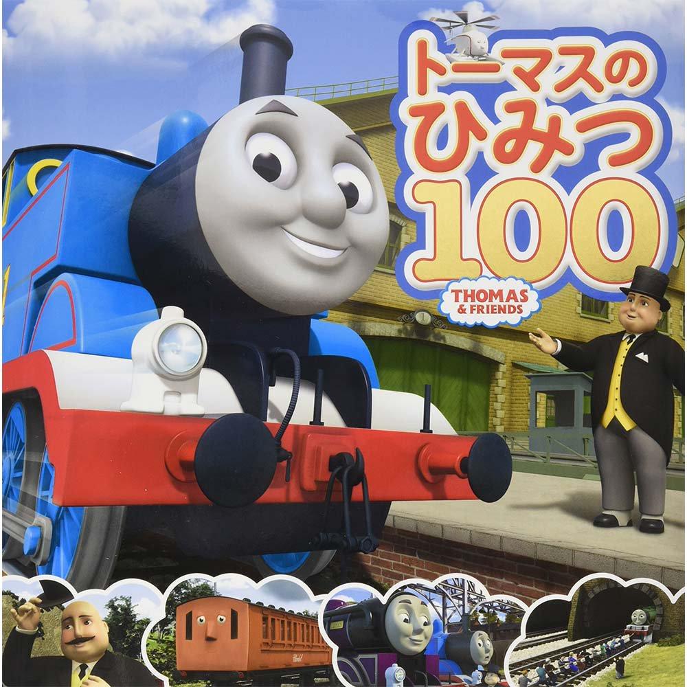 【絵本】トーマスのひみつ100 3570817 TO グッズ