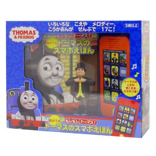 【絵本】もしもしトーマス!音がでる トーマスのスマホえほん 35708100 TO