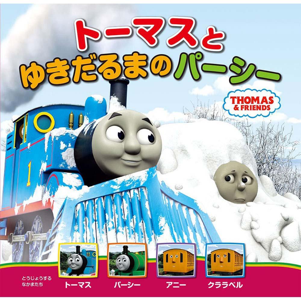 【絵本】トーマスの新テレビえほん(5)「トーマスとゆきだるまのパーシー」2118005 TO グッズ