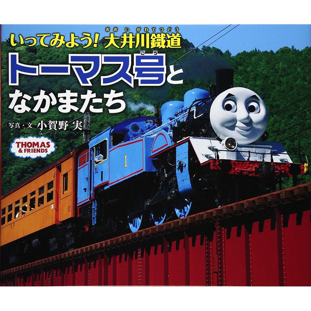 【絵本】いってみよう!大井川鐡道 トーマス号となかまたち 3570821 TO グッズ