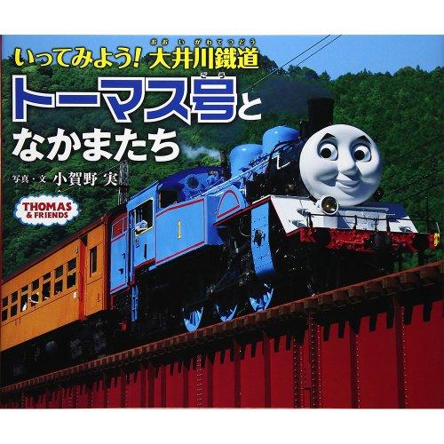 【絵本】いってみよう!大井川鐡道 トーマス号となかまたち 3570821 TO