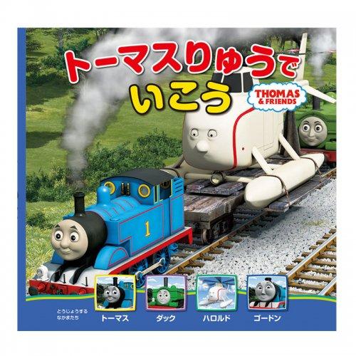 【絵本】トーマスの新テレビえほん(6)「トーマスりゅうでいこう」 TO